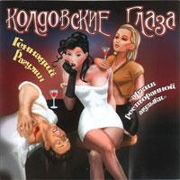 Геннадий Рагулин «Колдовские глаза» 2007