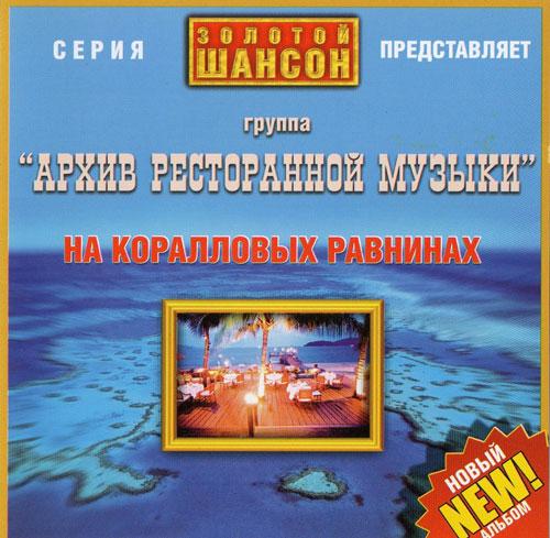 Геннадий Рагулин На коралловых равнинах 2008