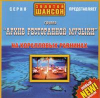 Геннадий Рагулин «На коралловых равнинах» 2008