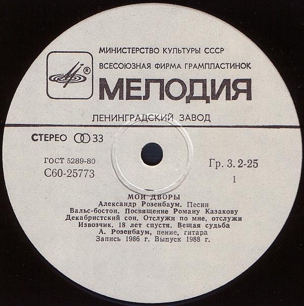 Александр Розенбаум Мои дворы 1988