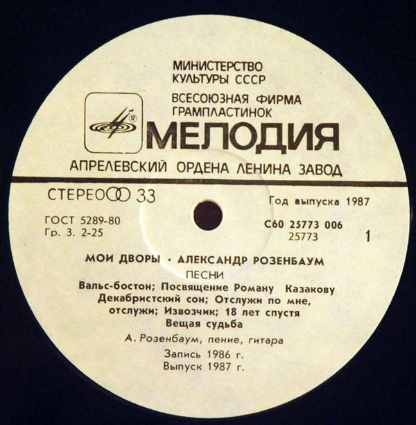 Александр Розенбаум Мои дворы 1987