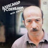 Александр Розенбаум «Мои дворы» 1987