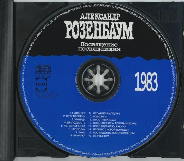 Александр Розенбаум Антология 2. Посвящение посвящающим (1983) 1995