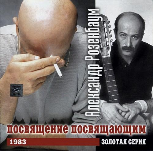 Александр Розенбаум Золотая серия. Посвящение посвящающим (1983) 1999г.