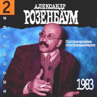 Александр Розенбаум «Антология 2. Посвящение посвящающим (1983)» 1995