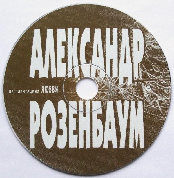 Александр Розенбаум На плантациях любви 1996