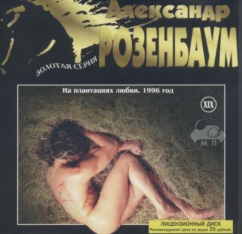 Александр Розенбаум Золотая серия ХIX. 1996 На плантациях любви 1998г.