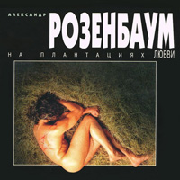 Александр Розенбаум «На плантациях любви» 1996