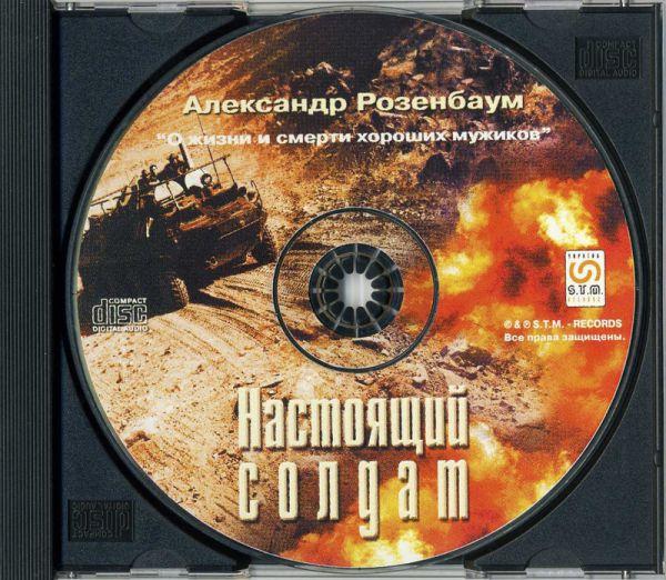 Александр Розенбаум Настоящий солдат 2001