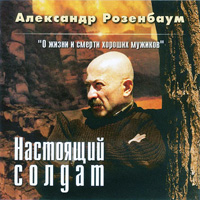 Александр Розенбаум «Настоящий солдат» 2001