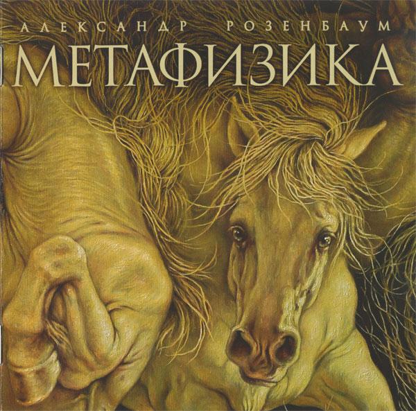 Александр Розенбаум Метафизика 2015 (CD)