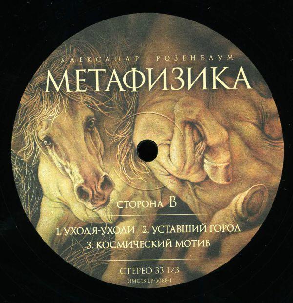 Александр Розенбаум Метафизика 2015 (LP). Виниловая пластинка