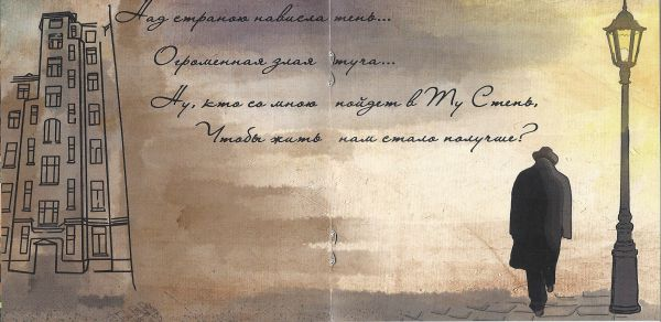 Александр Розенбаум Симбиоз 2019 (CD)