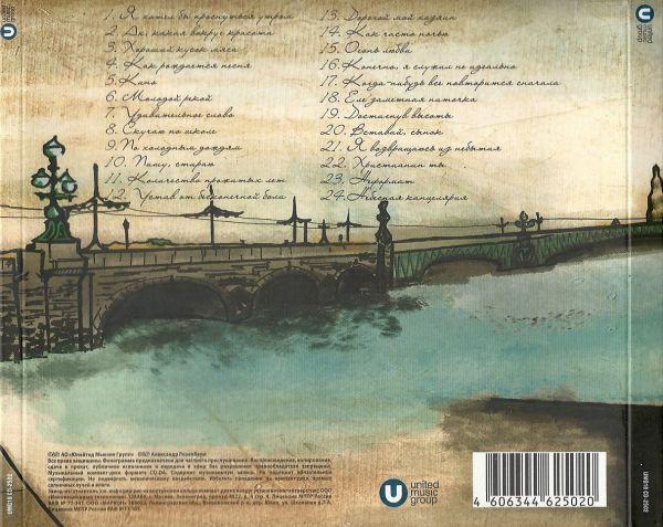Новый альбом Александра Розенбаума «Симбиоз» 2019 (CD)