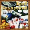 Катала 2002 (CD)