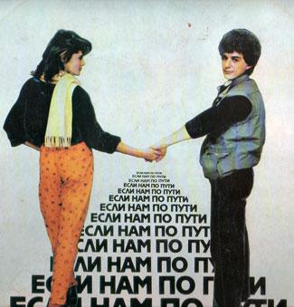 Игорь Саруханов Если нам по пути 1987