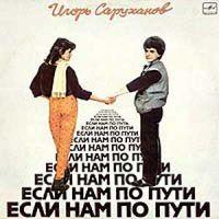 Игорь Саруханов «Если нам по пути» 1987