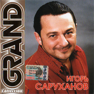 Игорь Саруханов Grand Collection 2002