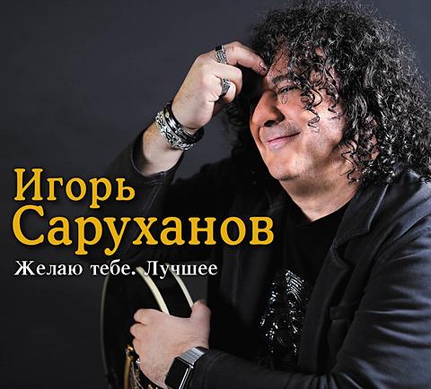 Игорь Саруханов Желаю тебе. Лучшее 2016