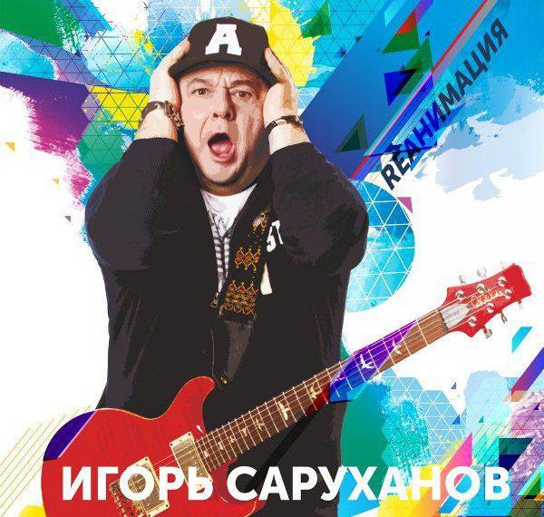 Игорь Саруханов Rеанимация 2018