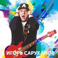 Игорь Саруханов «Rеанимация» 2018