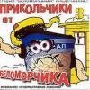 Группа Беломорканал (Арутюнян Степа) «Прикольчики от Беломорчика 3» 2000