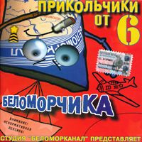 http://russianshanson.info/objects/30/album1088.jpg