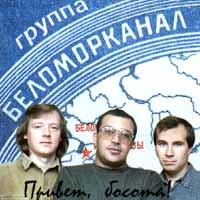 Скачать Все Альбомы Беломорканал Торрент - фото 3
