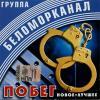 Группа Беломорканал (Арутюнян Степа) «Побег» 2000