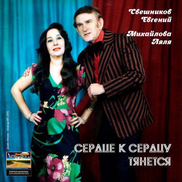 Евгений Свешников и Ляля Михайлова Сердце к сердцу тянется 2019