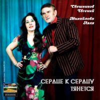 Евгений Свешников «Сердце к сердцу тянется» 2019