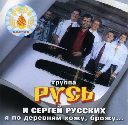 Сергей Русских Деревенский альбом 2003
