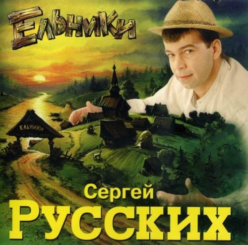 Сергей Русских Ельники 1998