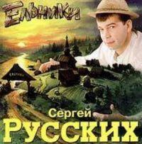 Сергей Север (Русских) «Ельники» 1998
