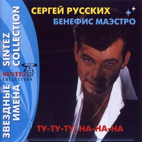 Сергей Русских Ту-ту-ту на-на-на. Бенефис маэстро 2002