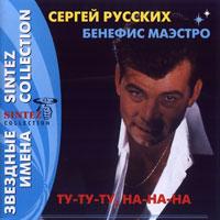 Сергей Север (Русских) «Ту-ту-ту на-на-на. Бенефис маэстро» 2002