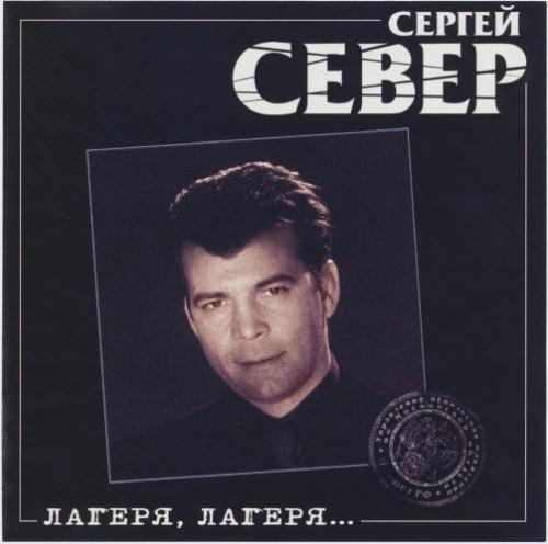 Сергей Север Лагеря,  лагеря 2001
