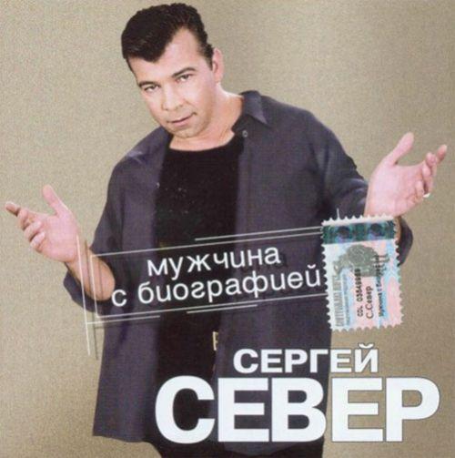 Сергей Север Мужчина с биографией 2003