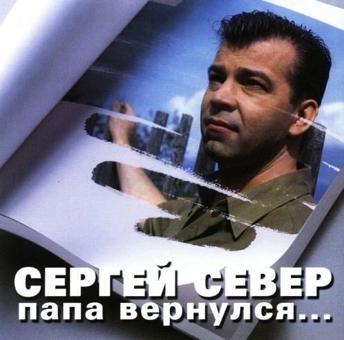 Сергей Север Папа вернулся 2003