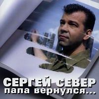 Сергей Север (Русских) «Папа вернулся» 2003