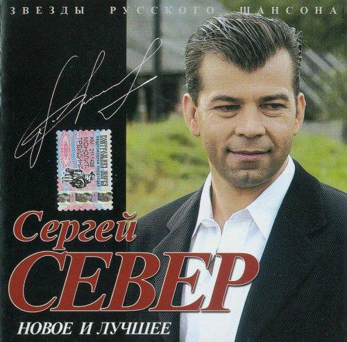 Сергей Север Новое и лучшее 2005