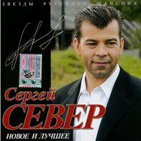 Сергей Север (Русских) «Новое и лучшее» 2005