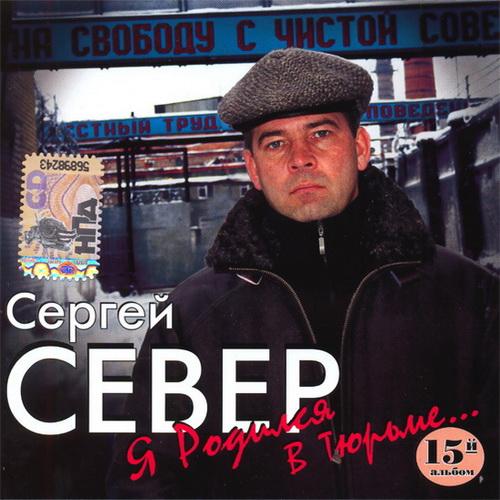 Сергей Север Я родился в тюрьме 2008