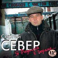 Сергей Север (Русских) «Я родился в тюрьме» 2008