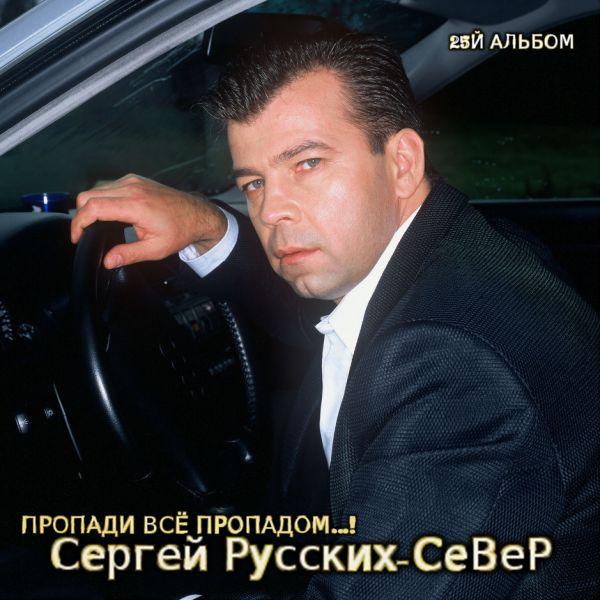 Сергей Русских-Север Пропади всё пропадом 2017