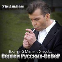Сергей Север (Русских) «Блатной мюзик-холл!…» 2018