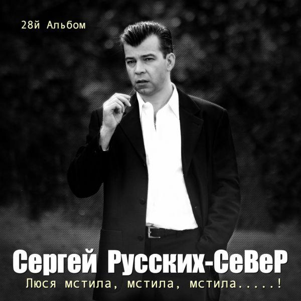 Сергей Русских-Север Люся мстила,  мстила,  мстила…! 2018