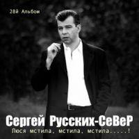 Сергей Север (Русских) «Люся мстила,  мстила,  мстила…!» 2018