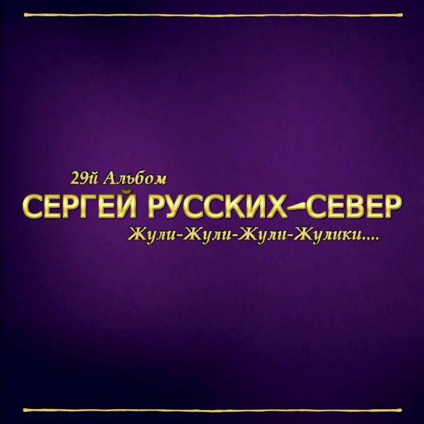 Сергей Русских-Север Жули-жули-жули-жулики… 2018