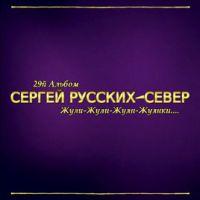 Сергей Север (Русских) «Жули-жули-жули-жулики…» 2018